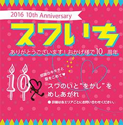 suwaichi_10th_2016.jpg